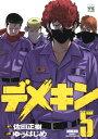 デメキン(5) (ヤングチャンピオンコミックス)