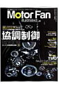 Motor Fan illustrated(vol.81) 特集:協調制御