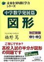 中学数学発展篇図形改訂新版 [ 橋野篤 ]