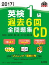 2017年度版 英検1級 過去6回全問題集CD (英検過去6回全問題集CD) [ 旺文社 ]