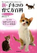新・子ネコの育て方百科