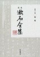 定本漱石全集(第11巻)