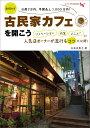 無理せず日商3万円、年間売上1、000万円! 古民家カフェを開こう リノベーション 内装 メニューな