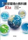地球環境の教科書10講新訂 [ 九里徳泰 ]
