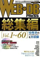 WEB+DB PRESS(総集編(vol.1〜60))