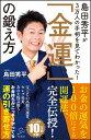 島田秀平が3万人の手相を見てわかった!「金運」の鍛え方 (SB新書) [ 島田 秀平 ]