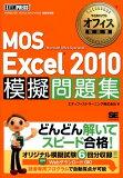 MOS Excel 2010模擬問題集 [ エディフィストラーニング ]