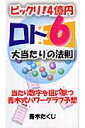 ビックリ!4億円「ロト6」大当たりの法則