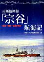 南極観測船「宗谷」航海記 航海・機関・輸送の実録 [ 南極OB会 ]