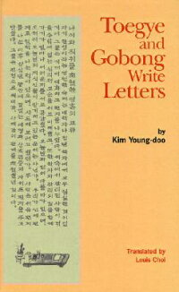 Toegye_and_Gobong_Write_Letter