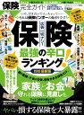 保険完全ガイド(2018) (100%ムックシリーズ 完全ガイドシリーズ 204)