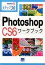 Photoshop CS6ワークブック [ 海川メノウ ]