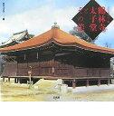 涙の鶴林寺