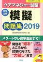 ケアマネジャー試験模擬問題集2019 [ 介護支援専門員受験対策研究会 ]