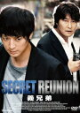 義兄弟〜SECRET REUNION〜 [ ソン・ガンホ ]