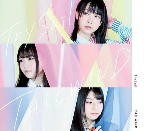 TAILWIND (初回限定盤 CD+Blu-ray) [ TrySail ]