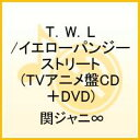 【送料無料】T.W.L/イエローパンジーストリート