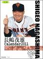 【予約】 長嶋茂雄カレンダー 2011