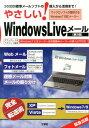 やさしい! Windows Liveメール第2版 標準メールソフトの導入から活用まで! (I/O b