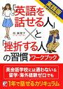 音声DL付き 【実践版】 「英語を話せる人」と「挫折する人」の習慣 ワークブック 実践版 (Asuka business & language book) [ 西真理子 ]