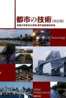 都市の技術改訂版