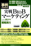 实战BtoB营销[佐藤义典][実戦BtoBマーケティング [ 佐藤義典 ]]