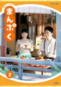 連続テレビ小説 まんぷく 完全版 ブルーレイ BOX2【Blu-ray】 [ 安藤サクラ ]