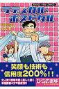 ラディカル・ホスピタル(6) (まんがタイムコミックス) [ ひらのあゆ ]
