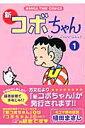新コボちゃん(1) (Manga time comics) [ 植田まさし ]
