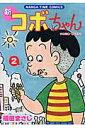 新コボちゃん(2) (Manga time comics) [ 植田まさし ]