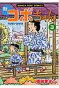 新コボちゃん(3) (Manga time comics) [ 植田まさし ]