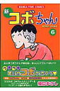 新コボちゃん(6) (Manga time comics) [ 植田まさし ]