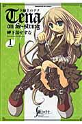 S線上のテナ 1 (1) (まんがタイムKRコミックス)