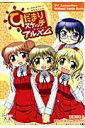 ひだまりスケッチアルバム TVアニメ公式ガイドブック (Manga time KR comics) [ 蒼樹うめ ]