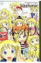 ○本の住人(3) (Manga time KR comics Kirara me) [ kashmir ]