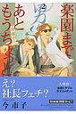 楽園まであともうちょっと(2) (花音コミックス) [ 今市子 ]
