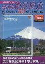 【バーゲン本】【送料無料】一度は旅したい感動絶景鉄道 全日本ベスト50 DVD BOOK【バ