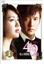 私の期限は49日(ノーカット完全版)DVD-BOX1 [ イ・ヨウォン ]