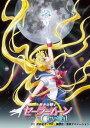 美少女戦士セーラームーンCrystal 12 【通常版】【Blu-ray】 [ 三石琴乃 ]