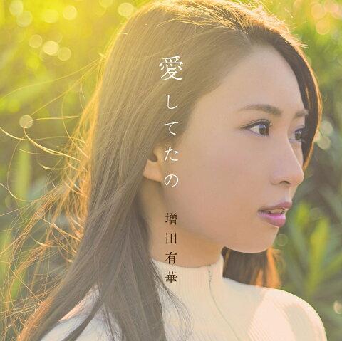 愛してたの (CD+DVD) [ 増田有華 ]