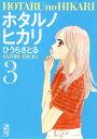 ホタルノヒカリ(3) (講談社漫画文庫) [ ひうら さとる ]