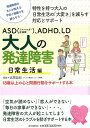 ASD(アスペルガー症候群)、ADHD、LD 大人の発達障害 日常生活編 特性を持つ大人の日常生活の「大変さ」を減らす対応とサポート [ 宮尾 益知 ]