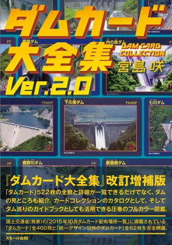 ダムカード大全集 Ver.2.0 [ 宮島咲 ]