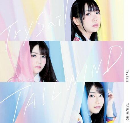 TAILWIND (初回限定盤 CD+DVD) [ TrySail ]