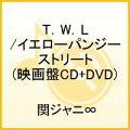 T.W.L / イエローパンジーストリート(初回限定映画盤CD+DVD)