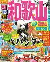 るるぶ和歌山('18) 白浜・高野山・熊野古道 (るるぶ情報版)