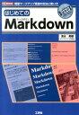 はじめてのMarkdown [ 清水美樹 ]