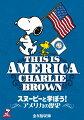 スヌーピーと学ぼう!〜アメリカの歴史〜 (2枚組)