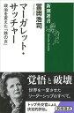マーガレット・サッチャー 政治を変えた「鉄の女」 (