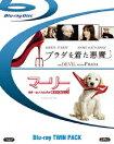 【15倍】プラダを着た悪魔+マーリー 世界一おバカな犬が教えてくれたこと【Blu-ray】